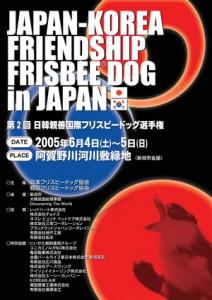 Asia_2005-1