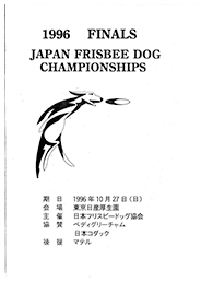 JF1996