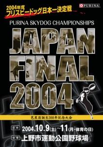 JF2004_プログラム-1