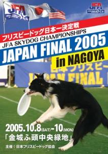 JF2005_プログラム-1