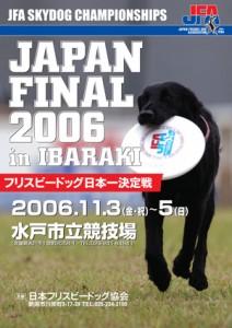 JF2006_プログラム-1