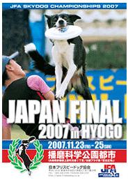 JF2007