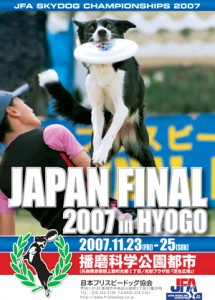JF2007_プログラム-1
