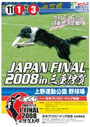 JF2008