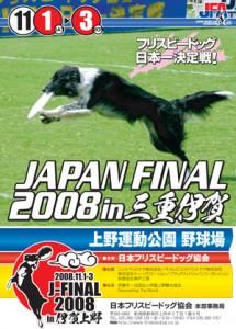 JF2008_プログラム-1