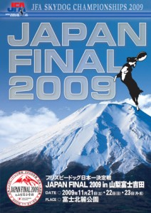 JF2009_プログラム-1