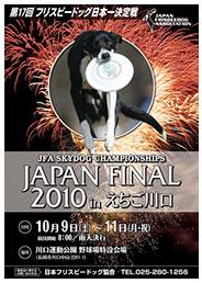 JF2010