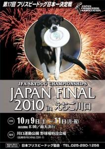 JF2010_プログラム-1