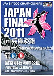 JF2011