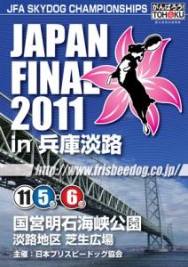 JF2011_プログラム-1