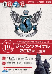JF2012_プログラム-1