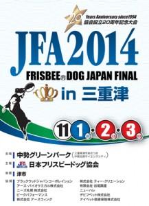 JF2014_プログラム-1