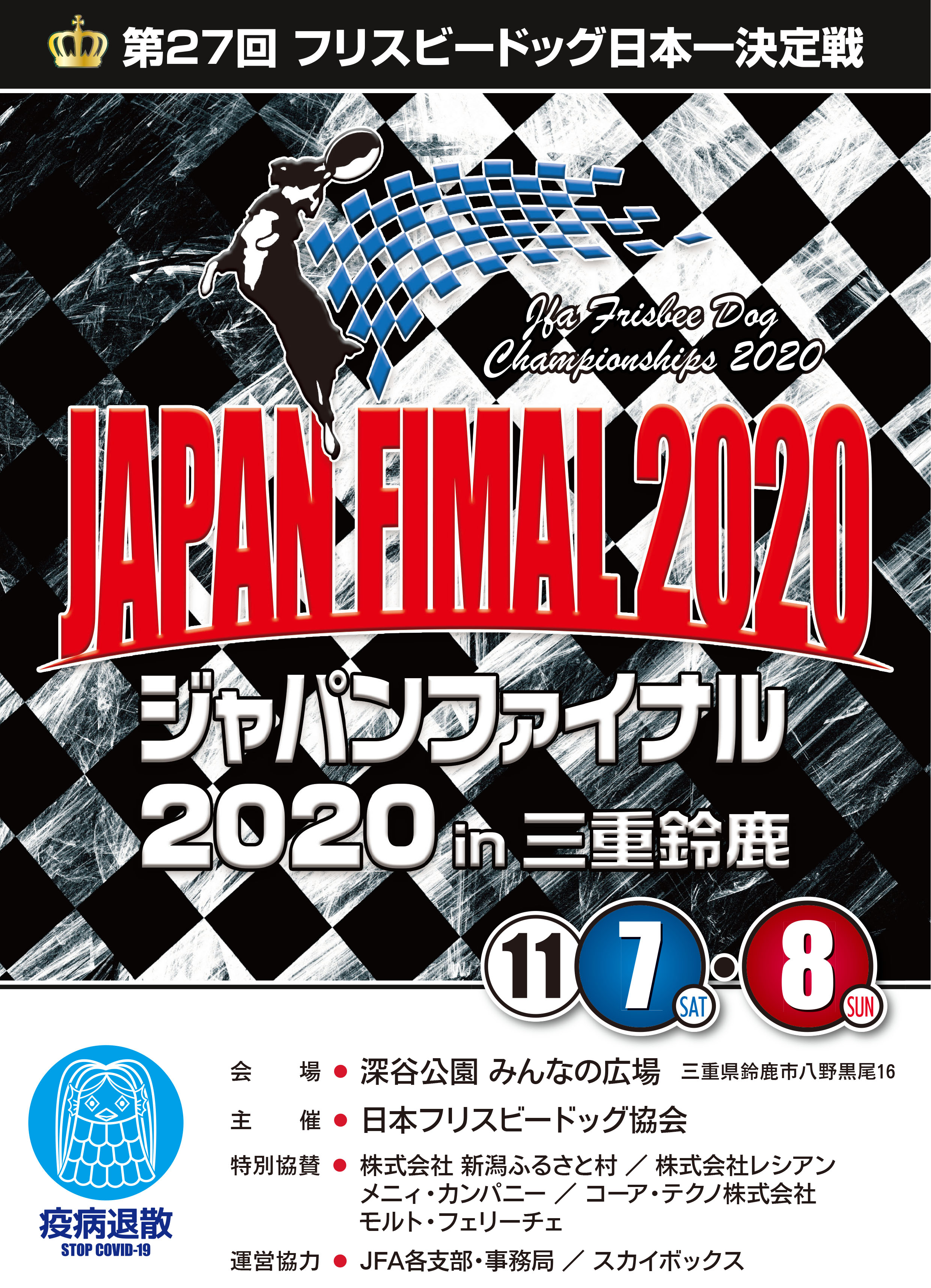 プログラム_2020